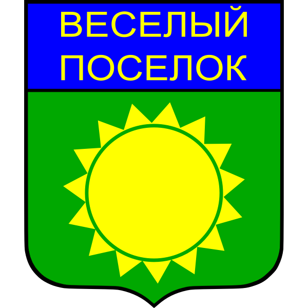Vector illustration of coat of arms of Vyesyoly Posyolok City