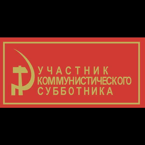 Communist Sabbatarian postervector graphics