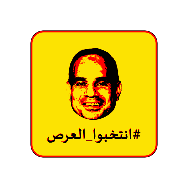 انتخبوا العرص (Vote for the pimp)