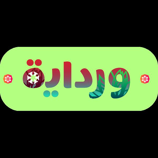 wardaia logo