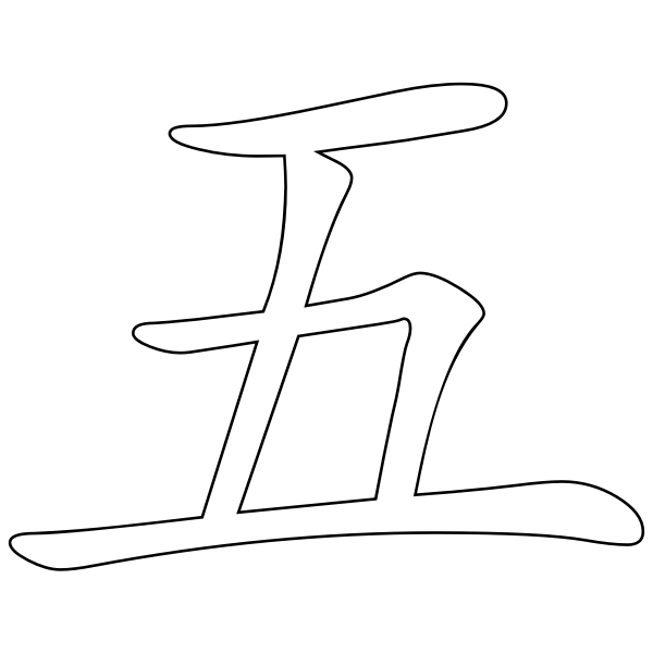Chinese character for number five