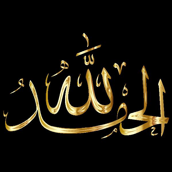 Alhamdulillah Calligraphy Type II Gold No BG