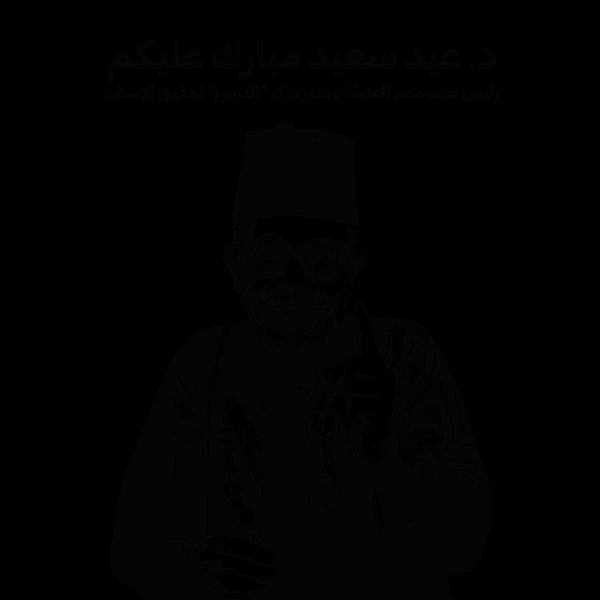 Eid Saeed Mubarak Alaikum 01