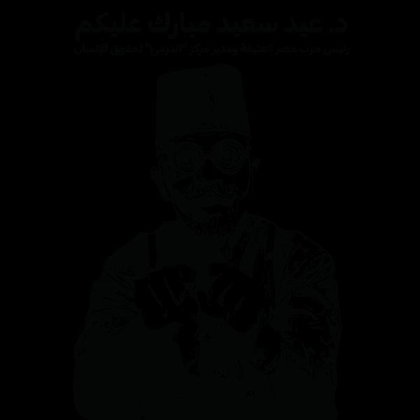 Eid Saeed Mubarak Alaikum 02