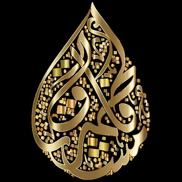 Fatimah Al Zahra Calligraphy Gold No BG