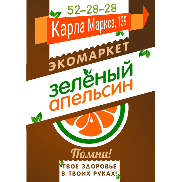Advertising flyer for ecomarket Green Orange.