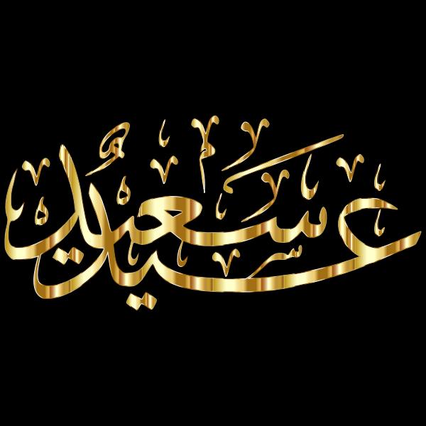 Happy Eid Gold