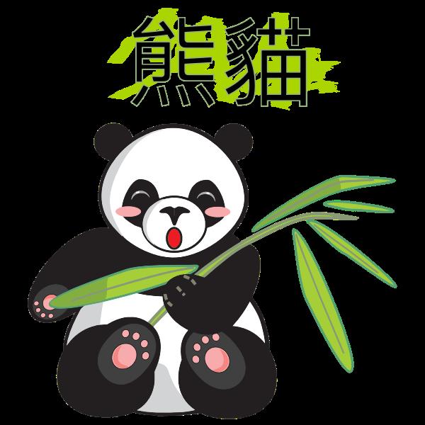 Panda with Chinese name