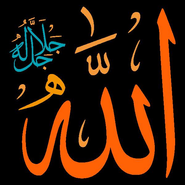 Arabic Calligraphy allah vector free