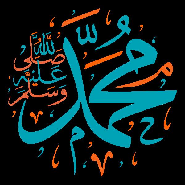 muhammad rasul allah arabic islamic vector