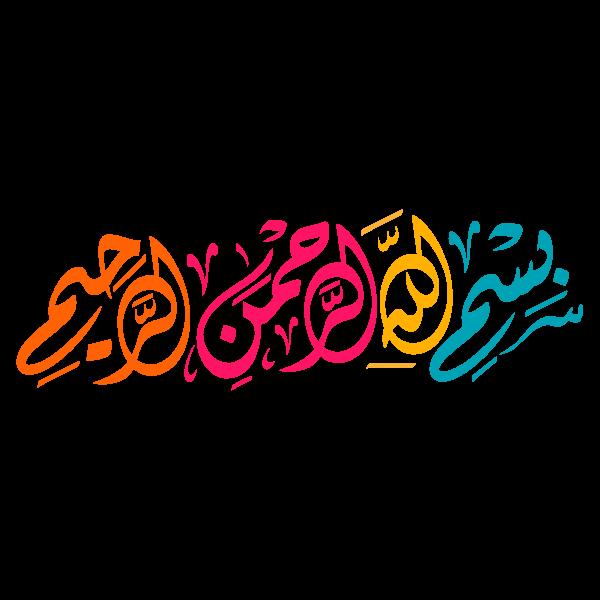 Arabic Calligraphy islamic vector free svg