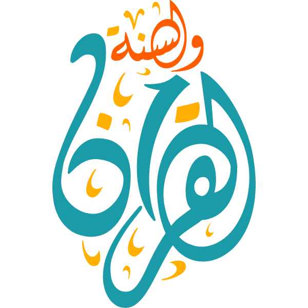 Quran Arabic Calligraphy islamic vector free svg