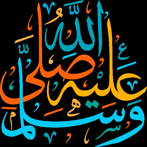 muhammad rasool allah arabic caligraphic islamic vector free