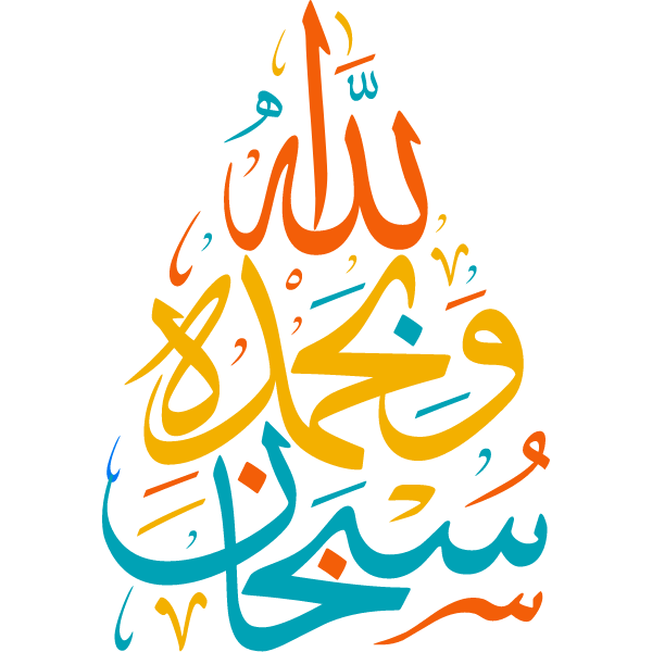 Arabic Calligraphy islamic color vector free