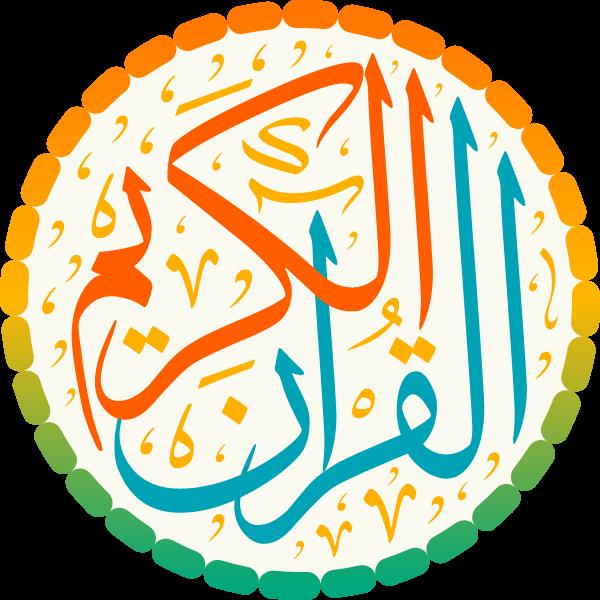 Logo Quran Arabic Calligraphy islamic vector