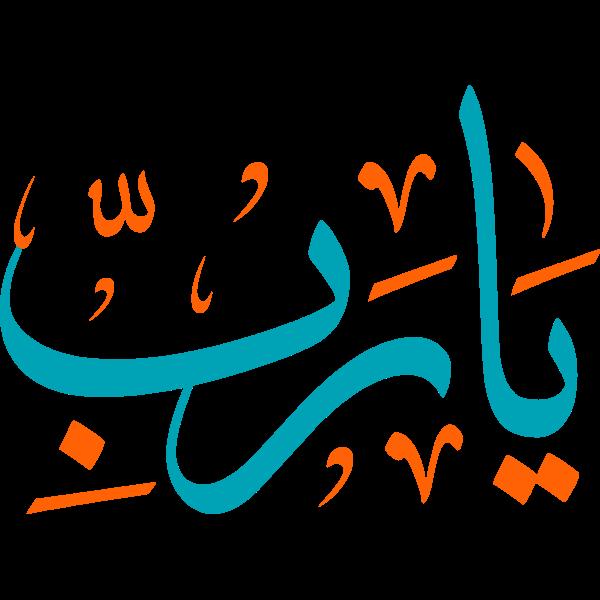 Yarb Arabic Calligraphy islamic vector