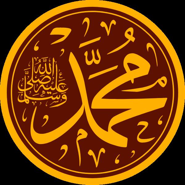 muhammad rasul allah Arabic Calligraphy islamic vector illustration
