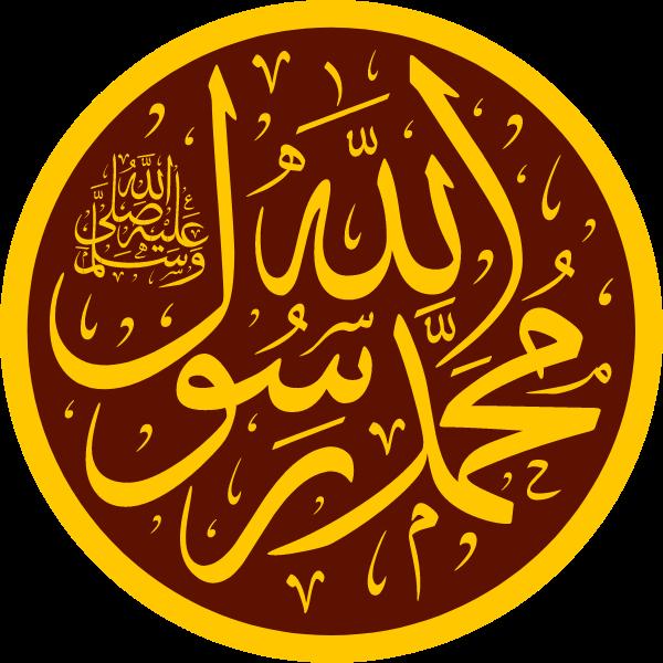 muhammad rasool allah Arabic Calligraphy islamic vector