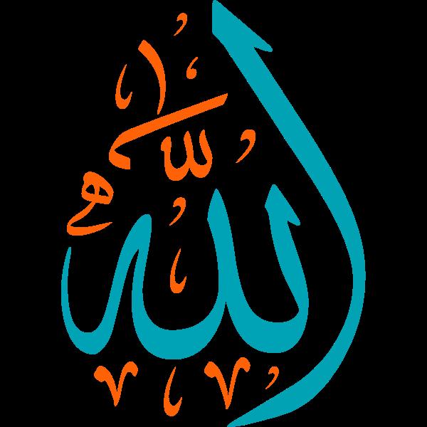 Allah Arabic Calligraphy islamic illustration
