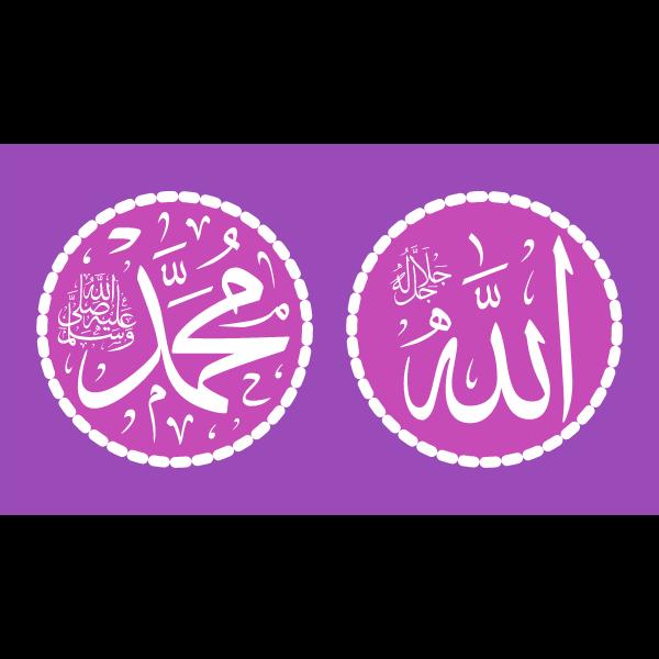 Allah Rasool Muhammad Arabic Calligraphy islamic illustration vector free svg png