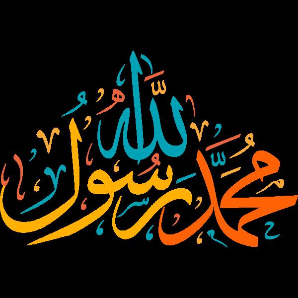 muhammad rsul allah Arabic Calligraphy islamic illustration art