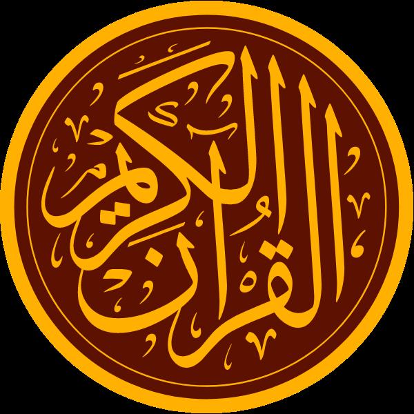 quran logo Arabic Calligraphy  islamic illustration art free