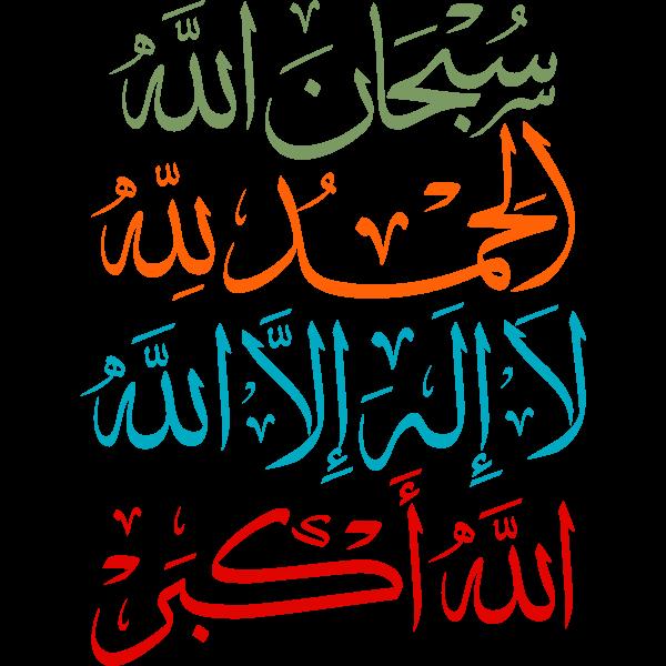 tasbih allah Arabic Calligraphy islamic illustration vector