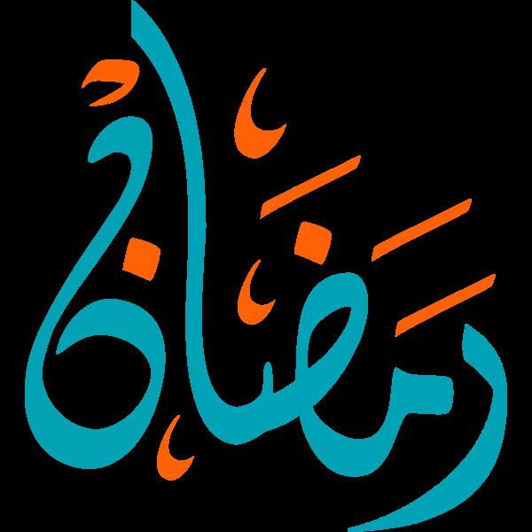 Ramadan Arabic Calligraphy islamic illustration vector