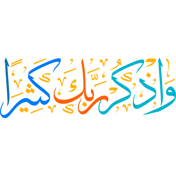 Holy Quran Arabic Calligraphy islamic illustration vector