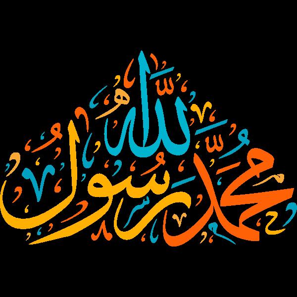 muhamad rasul allah Arabic Calligraphy islamic vector free