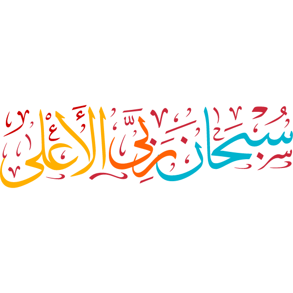 Subhan Rabbi al-A'la Arabic Calligraphy Allah islamic vector