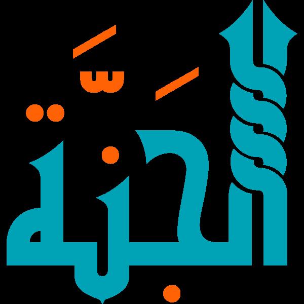 aljana. Arabic Calligraphy islamic illustration vector