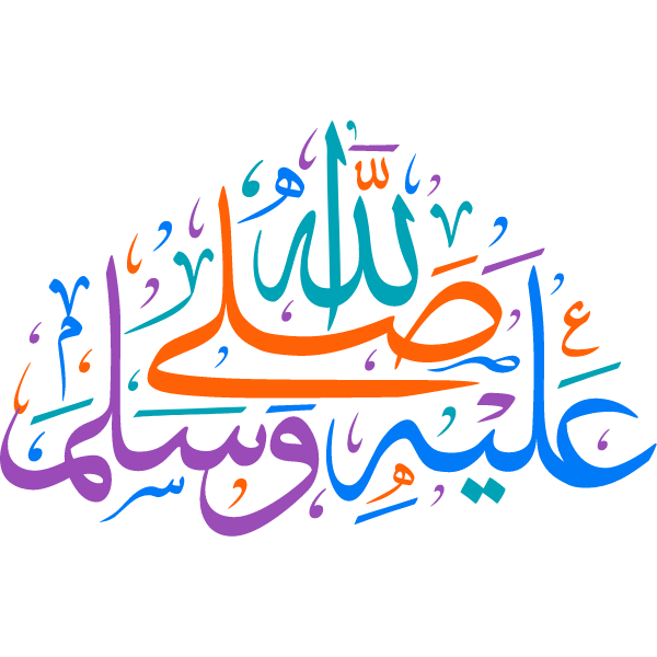 Arabic Calligraphy salaa allah ealayh wasalam islamic art