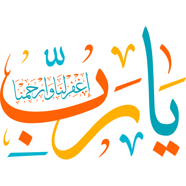 yarb aghfir lana warhamna Arabic Calligraphy islamic vector free