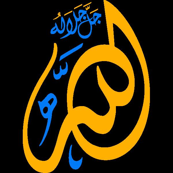 Allah islamic Calligraphy arabic illustration vector free
