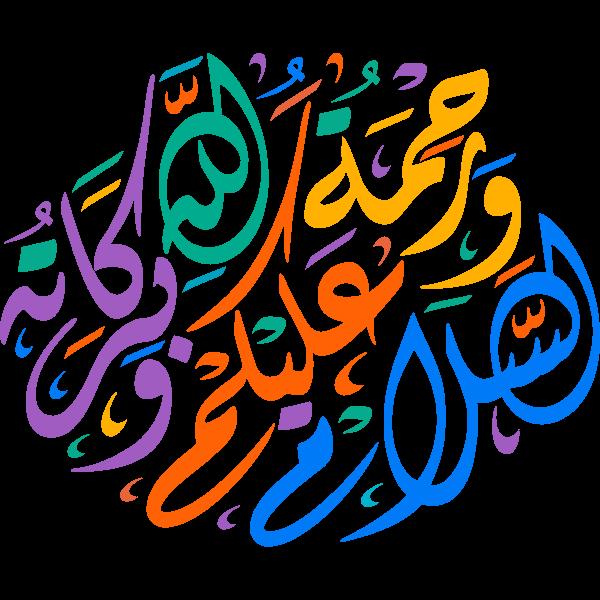 alsalam ealaykum warahmat allah wabarakatuh Arabic Calligraphy islamic