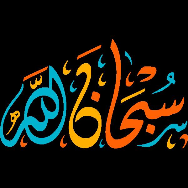 subhan allah Arabic Calligraphy islamic illustration vector