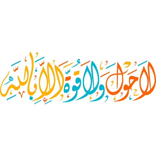 lahwl wala quat 'iilaa biallah Arabic Calligraphy islamic vector free
