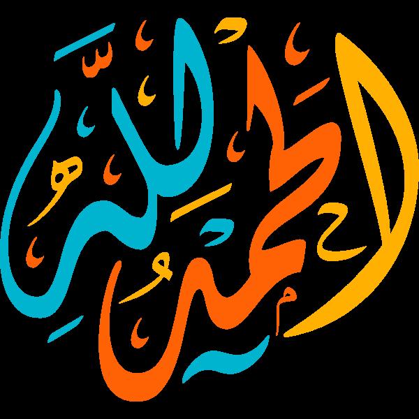 alhamd lilah Arabic Calligraphy islamic illustration vector free