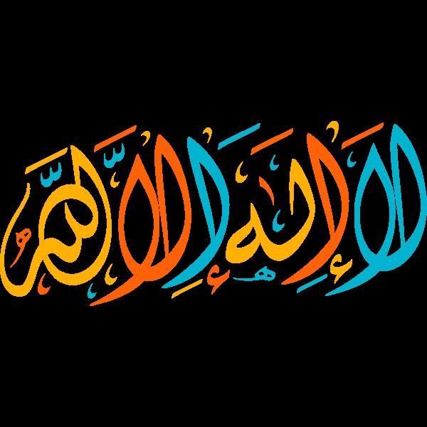 la alh 'iilaa allah Arabic Calligraphy islamic illustration vector free