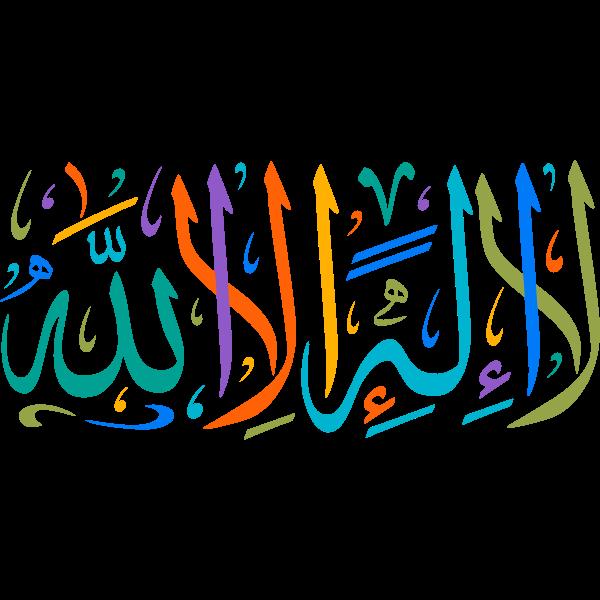 la alh iilaa allah islamic Calligraphy arabic illustration vector free