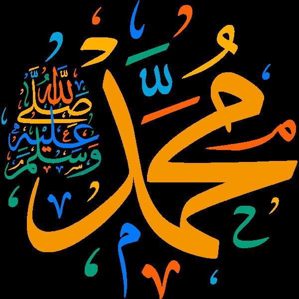 muhammad salaa allah ealayh wasalam Arabic Calligraphy islamic vector free