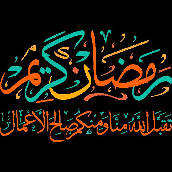Arabic Calligraphy Ramadan kareem islamic illustration vector free
