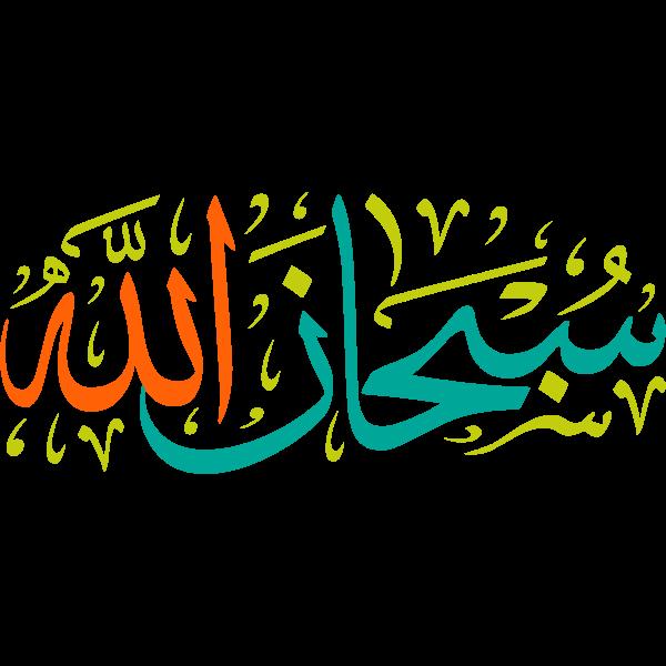 subhan allah Arabic Calligraphy islamic vector art free