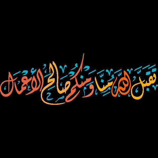 tuqbal allah minaa waminkum salih al'aemal Arabic islamic