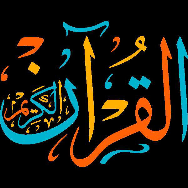 alquran alkarim Arabic Calligraphy islamic illustration vector free
