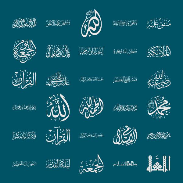 Arabic Calligraphy makhtutat 'iislamia  illustration vector free islamic