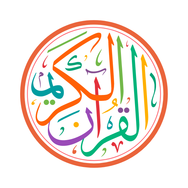 makhtuta logo alquran alkarim Arabic Calligraphy islamic illustration vector free