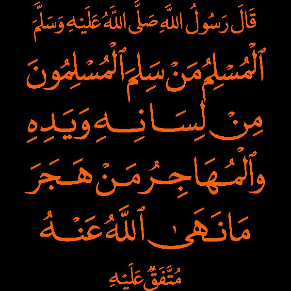 hadith Arabic Calligraphy islamic illustration vector free