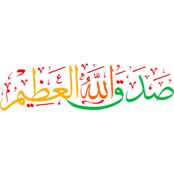 sadaq allah aleazim Arabic Calligraphy islamic illustration vector free
